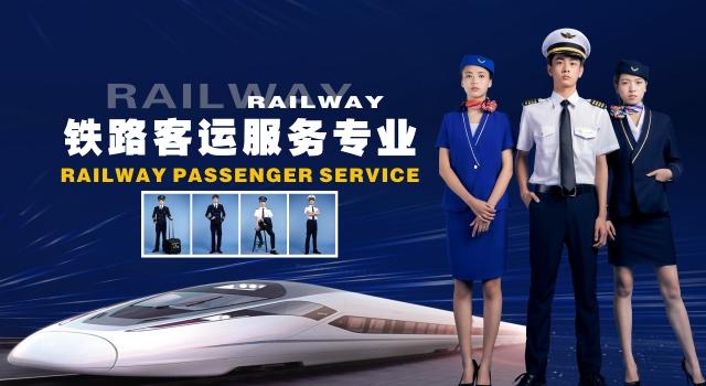 铁路客运服务专业