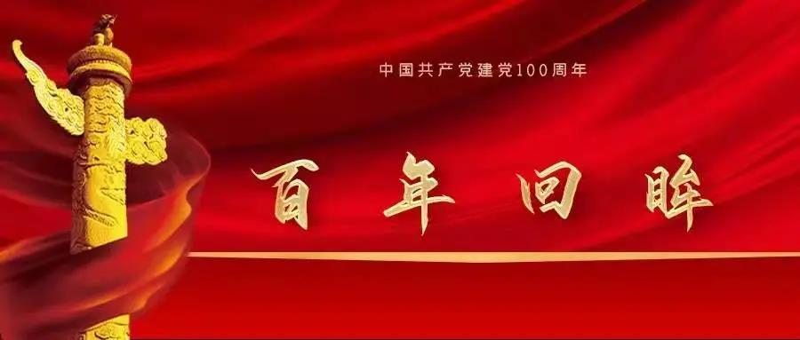 """党史学习教育专栏――""""百年回眸"""